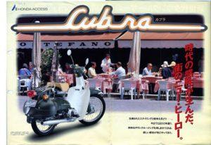 *ホンダ スーパーカブ C50 カブラ